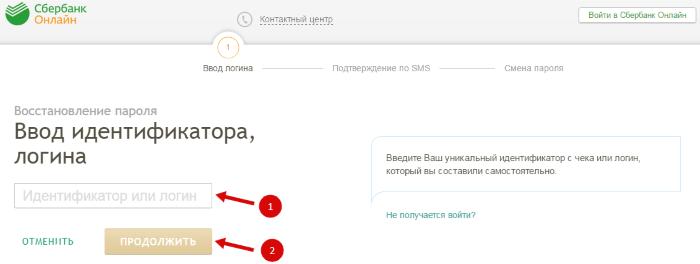 Сбербанк интернет банк вход