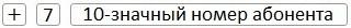 Изображение - Перевод денег с мотива на мотив 710znachnyjnomerabonenta