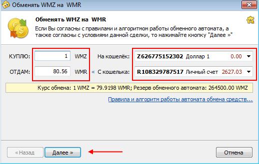 Изображение - Как на webmoney перевести рубли в доллары и обратно perevod-rublej-v-dollary-v-webmoney2