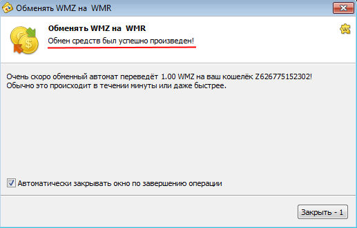 Изображение - Как на webmoney перевести рубли в доллары и обратно perevod-rublej-v-dollary-v-webmoney4