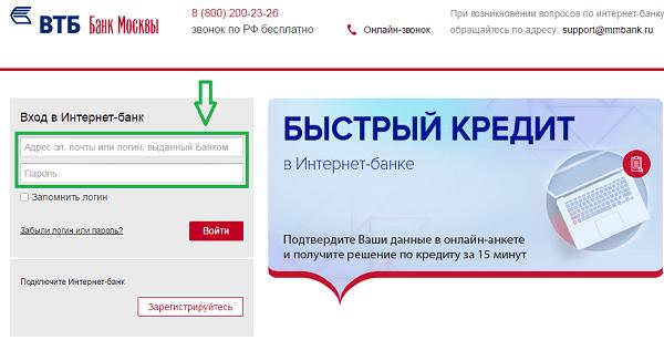 Изображение - Как перевести деньги с карты банка москвы на карту сбербанка s-banka-moskvy-na-kartu-sberbanka1
