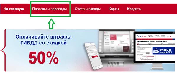 Изображение - Как перевести деньги с карты банка москвы на карту сбербанка s-banka-moskvy-na-kartu-sberbanka2-min