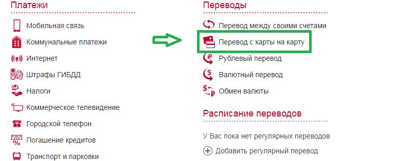 Изображение - Как перевести деньги с карты банка москвы на карту сбербанка s-banka-moskvy-na-kartu-sberbanka3