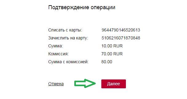 Изображение - Как перевести деньги с карты банка москвы на карту сбербанка s-banka-moskvy-na-kartu-sberbanka5