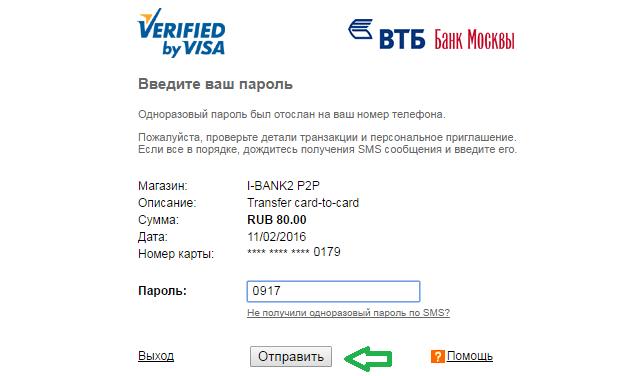 Изображение - Как перевести деньги с карты банка москвы на карту сбербанка s-banka-moskvy-na-kartu-sberbanka6