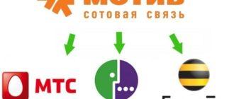 Как перевести деньги с Мотива на МТС, Билайн, Мегафон и Теле2?