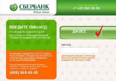 Изображение - Перевод денег между своими картами сбербанка bankomat1