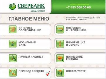 Изображение - Перевод денег между своими картами сбербанка bankomat2