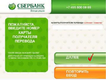 Изображение - Перевод денег между своими картами сбербанка bankomat3