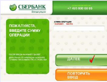 Изображение - Перевод денег между своими картами сбербанка bankomat4