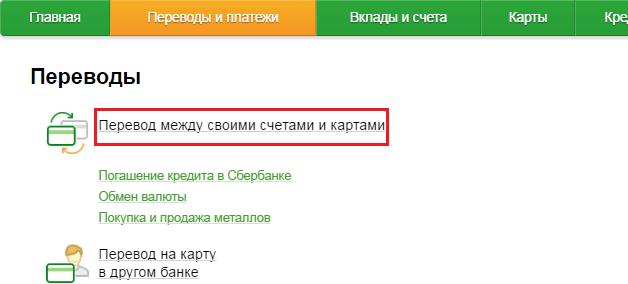 Изображение - Перевод денег между своими картами сбербанка mezhdu-kartami2