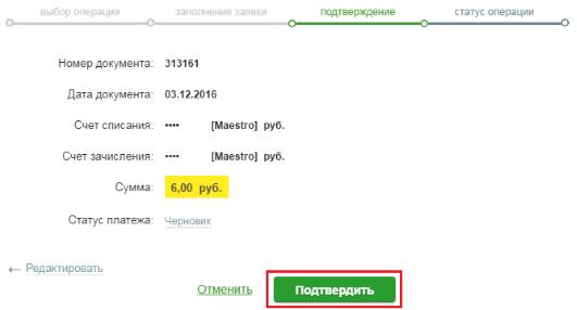 Изображение - Перевод денег между своими картами сбербанка mezhdu-kartami4