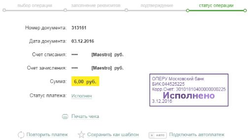 Изображение - Перевод денег между своими картами сбербанка mezhdu-kartami5