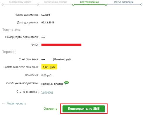 Изображение - Перевод денег между своими картами сбербанка na-kartu-sberbanka-drugogo-klienta4