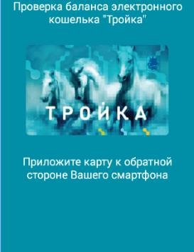 Изображение - Как узнать баланс карты тройка через интернет proverit-balans-karty-trojka2