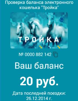 Изображение - Как узнать баланс карты тройка через интернет proverit-balans-karty-trojka3