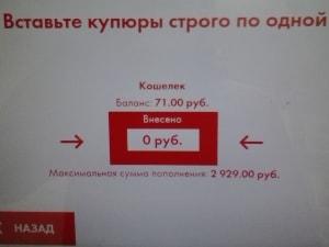Изображение - Как узнать баланс карты тройка через интернет proverka_mkb