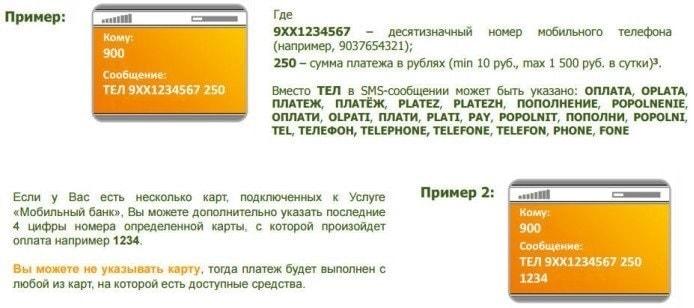 Изображение - Как перевести деньги с карты сбербанка на телефон другому человеку sms-perevod
