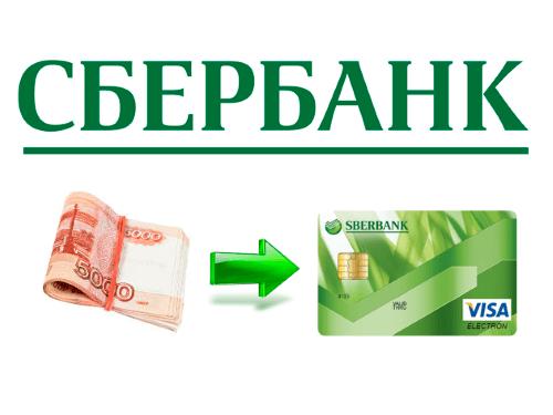 Неправильный перевод денег сбербанк