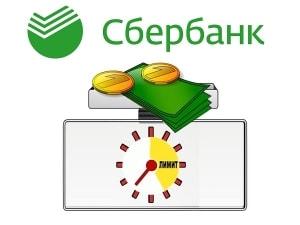 Сбербанк ограничение на перевод